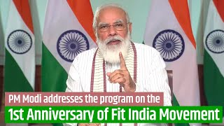 PM Modi addresses the program on the First Anniversary of Fit India Movement | PMO