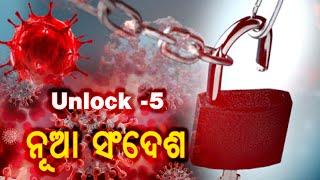 Unlock -5 ନୂଆ ସଂଦେଶ