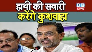 Bihar Election : बिहार में RLSP और BSP एक साथ | हाथी की सवारी करेंगे Upendra Kushwaha | #DBLIVE