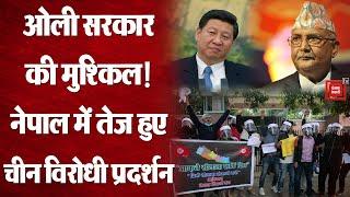 Anti-China Protests: Nepal की जमीन पर चीनी Encroachment के खिलाफ प्रदर्शन तेज, विरोध में उतरे युवा