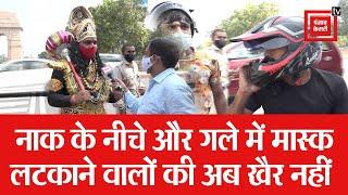 दिल्ली : मास्क न पहनने वालों के ''यमराज'' ने काटे चालान