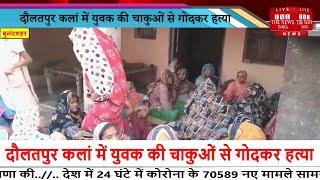 Bulandshahr // दौलतपुर कलां में युवक की चाकुओं से गोदकर हत्या