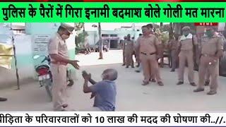 Sambhal // पुलिस के पैरों में गिरा इनामी बदमाश, गले में तख्ती लटका लिखा गोली मत मारना