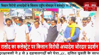 Bulandshahr // रालोद का कलेक्ट्रेट पर जोरदार प्रदर्शन, किसान विरोधी अध्यादेश वापिस लेने की मांग