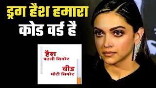 SHOCKING Deepika Padukone Ne NCB Ko Bataye Code Words, Moti Aur Patli Cigarette