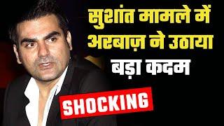 Sushant Singh Rajput Mamle Me Arbaaz Khan Ne Uthaya Bada Kadam, Court Notice Bheja