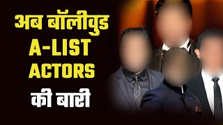 Breaking: Bollywood Ke 7 A-List Actors Ko NCB Bhej Sakti Hai Summon, Kaun Hai Ye Bade Actors