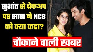 SHOCKING Sara Ali Khan Ne Sushant Ke Sath BREAK UP Par NCB Ko Batai Chaukane Wali Baat