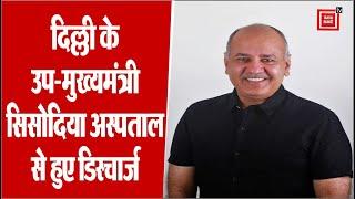 दिल्ली के उप-मुख्यमंत्री Manish Sisodia की कोरोना रिपोर्ट आई नेगेटिव, अस्पताल से हुए डिस्चार्ज