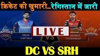 Delhi Capitals vs Sunrisers Hyderabad | IPL 2020| Delhi Capitals vs Sunrisers Hyderabad