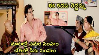 ఈ కడప రెడ్డమ్మ మాటల్లో సమర సింహం | Latest Telugu Movie Scenes | Bhavani HD Movies
