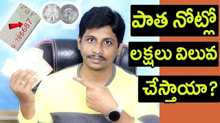 Old Coins,Notes విలువ లక్షలు ఉంటుందా ? Old Coin Scam