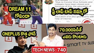 TechNews in Telugu 740:Dream 11 ban in ap,samsung S20 FE,Tab A7 Price,Oneplus new mobile,free laptop