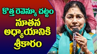 Aleru TRS MLA Gongidi Sunitha Mahender Reddy Welcomes CM KCR New Revenue ACT 2020 | Top Telugu TV