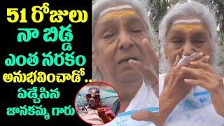 Singer S Janaki Amma Emotional Words About SP Balasubramanyam | SP Balu | SPB | Top Telugu TV