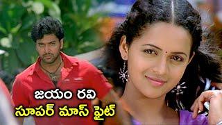 జయం రవి సూపర్ మాస్ ఫైట్ | Jayam Ravi, Bhavana | Latest Telugu Movie Scenes