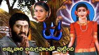 అమ్మవారి అనుగ్రహంతో పుట్టింది | 2020 Telugu Movie Scenes | #NeelampatiAmmoru Movie