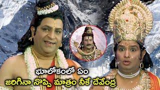 భూలోకంలో ఏంజరిగినా నొప్పి మాత్రం | Yamuda Majaka Movie Scenes | 2020 Telugu Movie Scenes