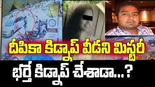 దీపికానీ  భర్తే కిడ్నాప్ చేశాడా   Vikarabad Deepika News   Telangana News   Top TeluguTV