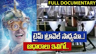 Time Travel Is Possible..! | 3 Proofs of Time Travel | Time Travel Real Incidents In Telugu