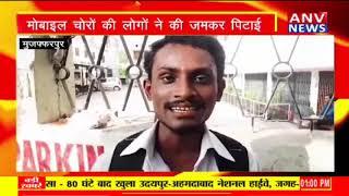 Muzaffarpur : मोबाइल चोरों की लोगों ने की जमकर पिटाई ! ANV NEWS UTTAR PRADESH !