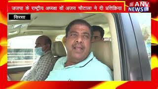 Sirsa : जजपा के राष्ट्रीय अध्यक्ष डॉ अजय चौटाला ने दी प्रतिक्रिया ! ANV NEWS HARYANA !