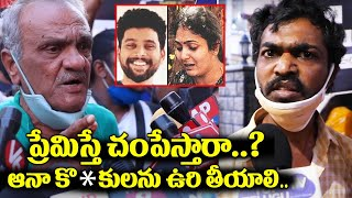 Hemanth Avanthi Issue Public Talk | CPI Narayana about Hemanth and Avanthi Issue | Top Telugu TV
