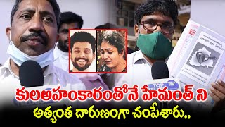 Public Fires on Hemanth and Avanthi Issue | Public Reaction On Hemanth and Avanthi | Top Telugu TV