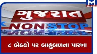 Gujarat nonstop (29/09/2020)