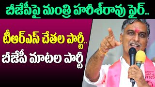 Harish Rao Fires on BJP Party | Dubbaka ByElection | Dubbaka Bypoll Election 2020 | Telangana