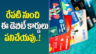 These Debit and Credit Cards will not work from tomorrow ..! | Top Telugu TV