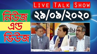 Bangla Talk show  বিষয়: সরাসরি অনুষ্ঠান : গণতন্ত্র এখন   29_September_2020