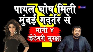 Actrtess Payal Ghosh ने की Mumbai गवर्नर Bhagat Singh Koshyari  से मुलाकात, Y security की रखी मांग