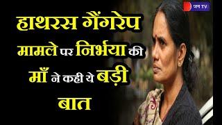 Hathras Gangrape Case Update | Nirbhaya Case | हाथरस गैंगरेप मामले पर बोली निर्भया की माँ
