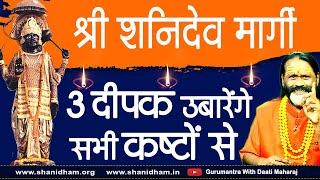 3 दीपक उबारेंगे सभी कष्टों से श्री शनिदेव मार्गी     Paramhans Daati Maharaj   