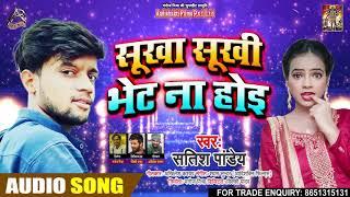 FULL AUDIO - सूखा सुखी भेट न होइ - Satish Pandey - Bhojpuri Hit Song 2020