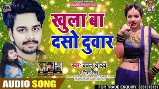 #Nisha Singh - खुला बा दसो दुवार - Bablu Yadav - Khula Ba Daso Duwaar - Bhojpuri Hit Song 2020