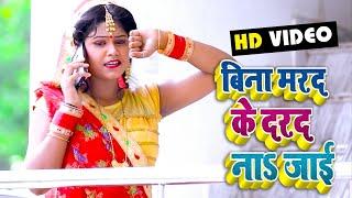 #Video - बिना मरद के दर्द ना जाई - Suraj Rajbhar - Bina Marad Ke Darad Na Jaai - Bhojpuri Song 2020