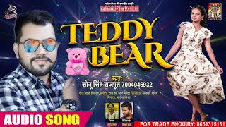 FULL AUDIO | TEDDY BEAR | Sonu Singh Rajput | Bhojpuri Hit Song 2020