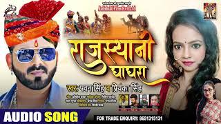 #Pawan Singh | राजस्थानी घाघरा | #Priyanka Singh | Rajasthani Ghagra | New Bhojpuri Song 2020