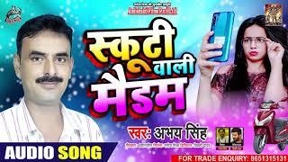स्कूटी वाली मैडम - Abhay Singh - Scooty Wali Madam - New Bhojpuri Song 2020