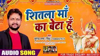 सीतला माँ का बीटा हूँ - Surendra Sharma (Rinku) - Sitla Maa Ka Beta Ho - Bhojpuri