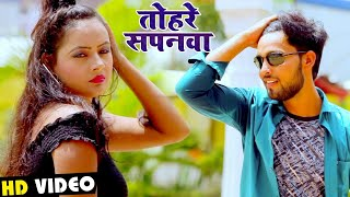 HD VIDEO - तोर सपनवा - Amitesh Singh - Tor Sapanwa - New Bhojpuri Songs 2020