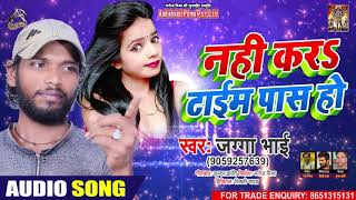 नहीं कर टाइम पास हो - Jagga Bhai - Nahin Kara Time Pass Ho - Bhojpuri Hit Song 2020