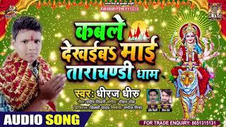 कब ले देखाइब माई तारा चंडी धाम - Dheeraj Dhiru - Kab le Dekhaib Maai Tara Chandi Dhaam -  DeviGeet