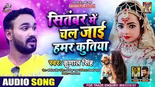 सितम्बर में चल जाई हमार कुतिया - Kunal Singh - September Mein Chal Jaai Hamar Kutiya - Hit Song 2020