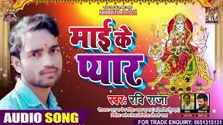 FULL AUDIO | माई के प्यार | Ravi Raja | Maai Ke Pyaar | Bhojpuri Devi Geet 2020