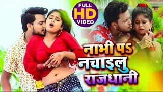 #VIDEO   नाभी प नचाइलु राजधानी   #Golu_Gold , #Antra Singh Priyanka   Bhojpuri Song 2020