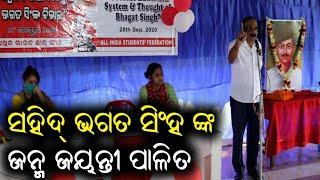 ଭୁବନେଶ୍ବର : AISF ପକ୍ଷରୁ ବୀର ସହିଦ୍ ଭଗତ ସିଂହ ଙ୍କ ଜୟନ୍ତୀ ପାଳିତ | AISF State President Sanghmitra Jena