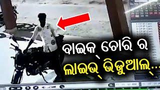 Dhenkanal : ଆଖି ଆଗରୁ ଲୁଟି ନେଲେ ବାଇକ୍ | CCTV ରେ କଏଦ ହେଲା ଦୃଶ୍ୟ